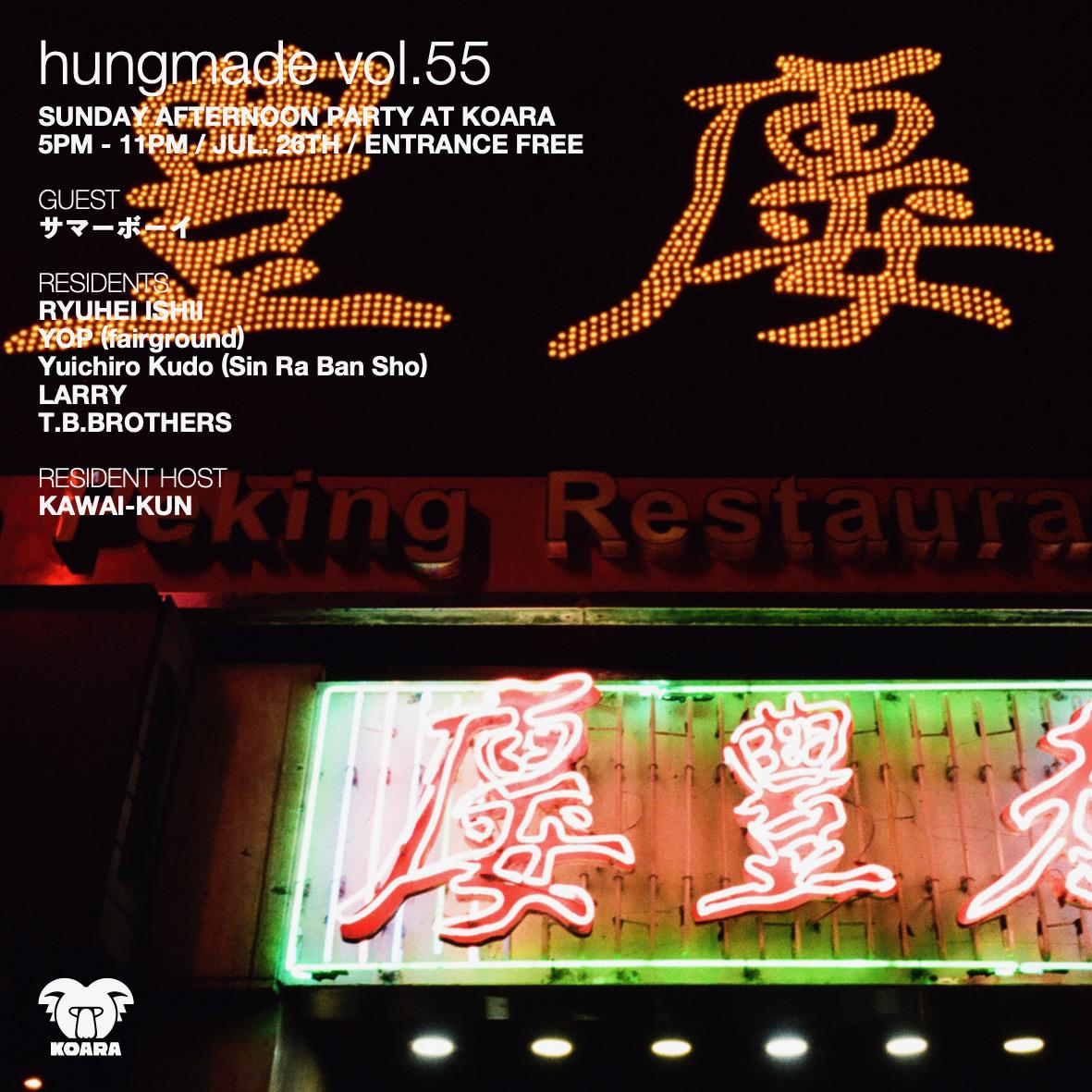 hungmade vol.55