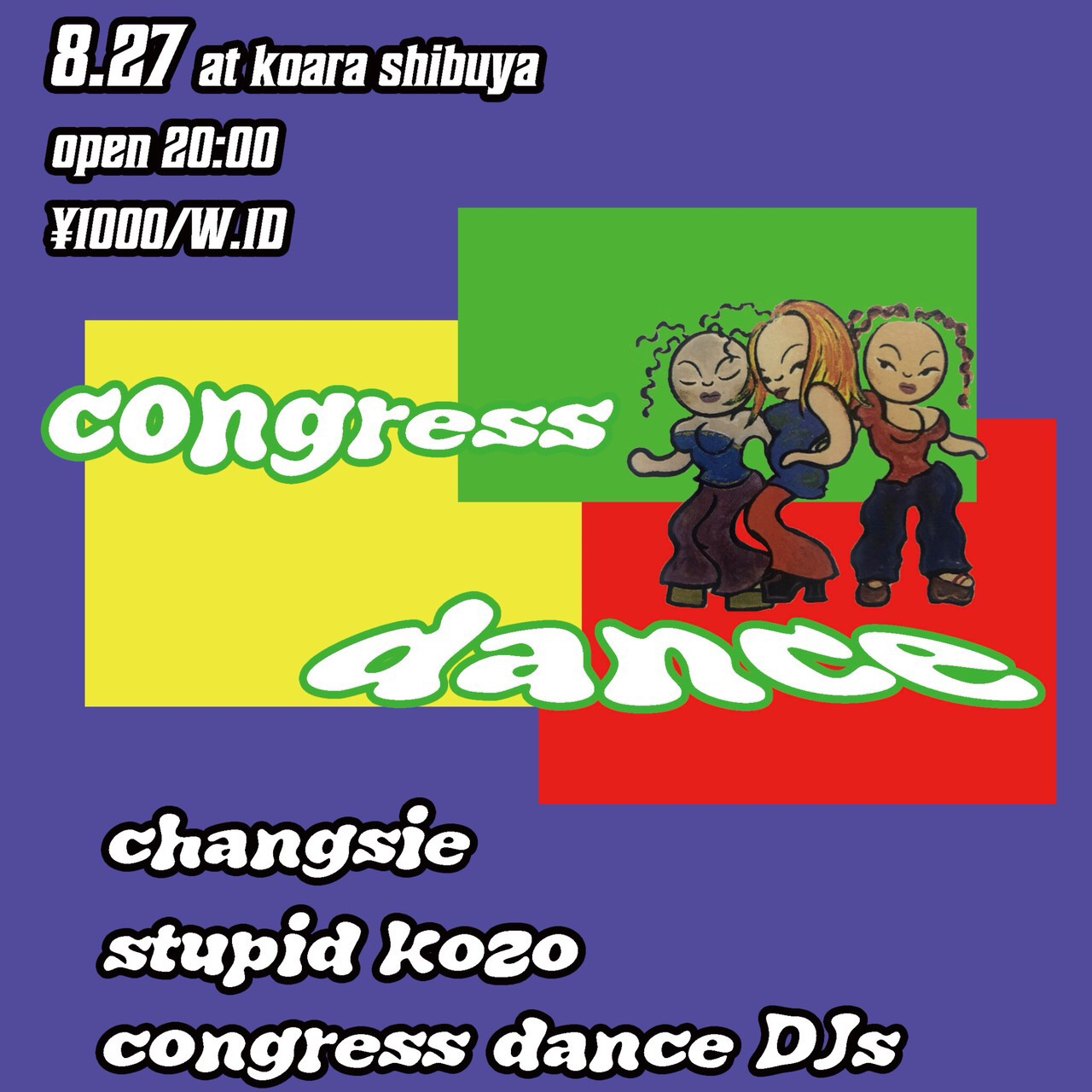 congress dance Vol.8